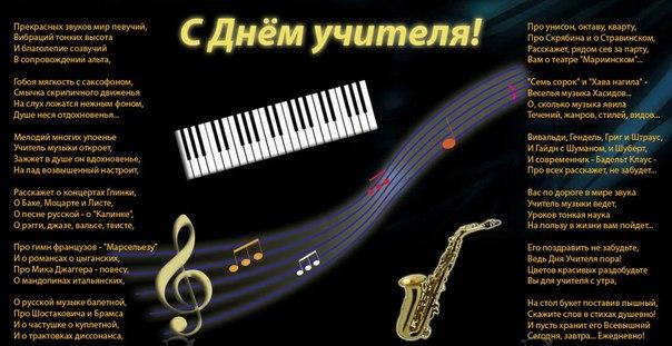 Поздравление с днем учителем музыки