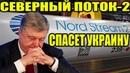«Северный поток-2» может спасти Россию и Украину от во йны
