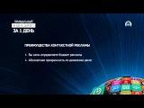"""Курс """"Яндекс.Директ для начинающих"""" Урок 1 """"Понятие контекстной рекламы"""""""