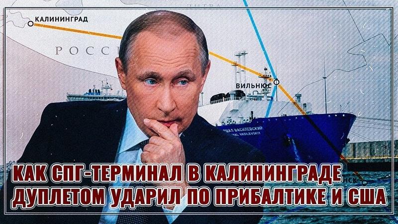 Как Путин дуплетом ударил по Прибалтике и США