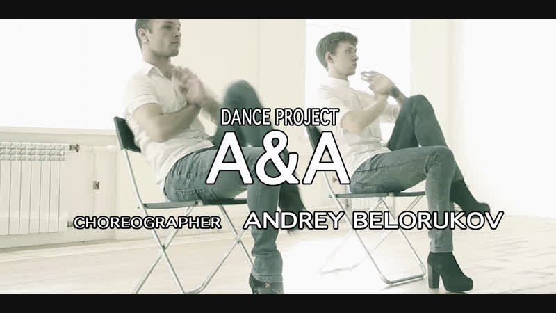 AA | choreo Andrey Belorukov