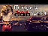 Grid Autosport - Веселуха! - Часть 4 - Let's play - Прохождение и обзор (Полностью на Русском).