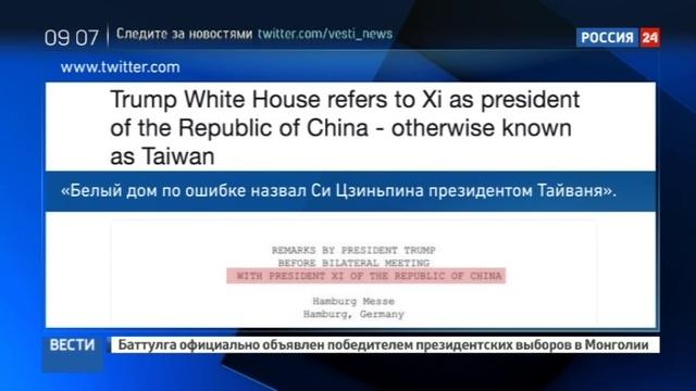 Новости на Россия 24 В Белом доме перепутали Китай и Тайвань