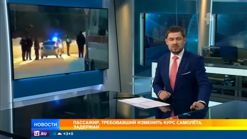 Подробности задержания пассажира захватившего самолет Сургут Москва
