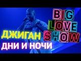 Джиган - Дни и ночи Big Love Show 2018