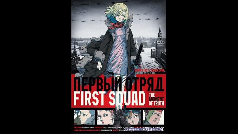 Первый отряд Момент истины 2009 First Squad The Moment Of Truth * ファースト・スクワッド