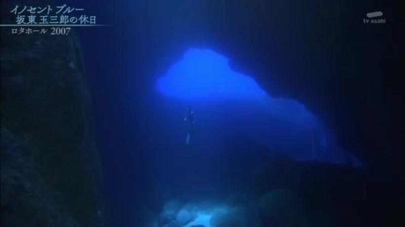 イノセント ブルー~玉三郎の休日・心の海~