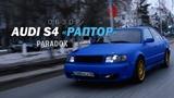 """Обзор AUDI S4 """"Раптор"""""""