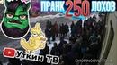Запранковали 250 лохов ОДНОВРЕМЕННО — Вольнов и Уткин ТВ