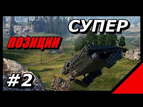 СУПЕР СЕКРЕТНЫЕ ПОЗИЦИИ НА HD КАРТАХ [World of Tanks] 2