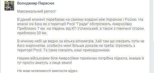 У СБУ есть неопровержимые доказательства причастности РФ к обстрелу Ан-26 - Цензор.НЕТ 1957
