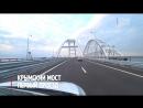 Крымский мост - открытие доржной части