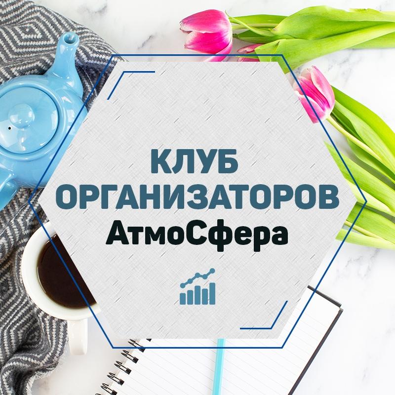 """Афиша Новосибирск Клуб организаторов """"АтмоСфера"""""""