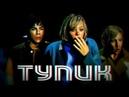 [Cenobite 14-28] - Обзор фильма ТУПИК (2003)