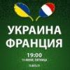 Украина - Франция! Приглашаем на просмотр!+ПРИЯТНЫЙ БОНУС!