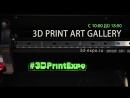 Крупнейшая в Восточной Европе выставка передовых технологий 3D-печати и сканирования - 3D Print Expo❗