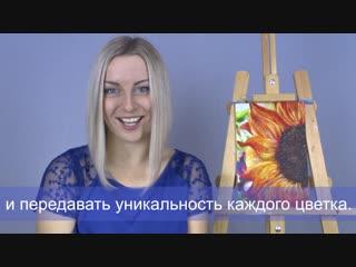 "Открытый онлайн-курс по живописи ""Цветы Солнца"""