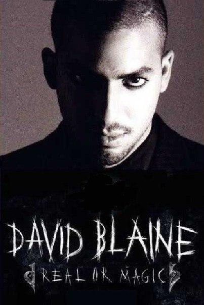 Дэвид Блейн. Реальность или магия (2015)