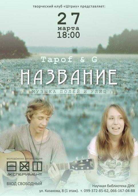 Концерт гр. TapofиG НАЗВАНИЕ 27 марта