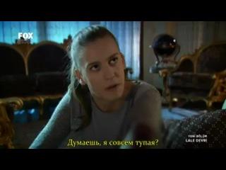 Пора тюльпанов / Lale devri 3 сезон 84 серия