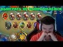 SilverName: Играем NutsBet турнир. Контроль воин в деле - терпим на пределе. Впадлу говорить