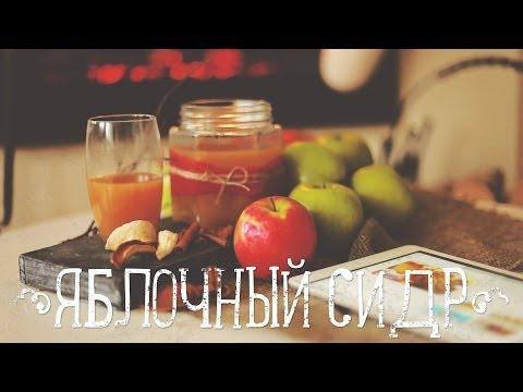 Яблочный сидр | Apple cider [Рецепты Bon Appetit]