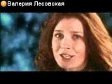 Валерия Лесовская - Синдерелла