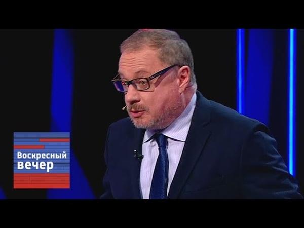 Злобин: США перепишет ядерный договор! Воскресный вечер с Владимиром Соловьевым от 21.10.18