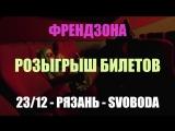 ФРЕНДЗОНА - РЯЗАНЬ /23 ДЕКАБРЯ @ SVOBODA