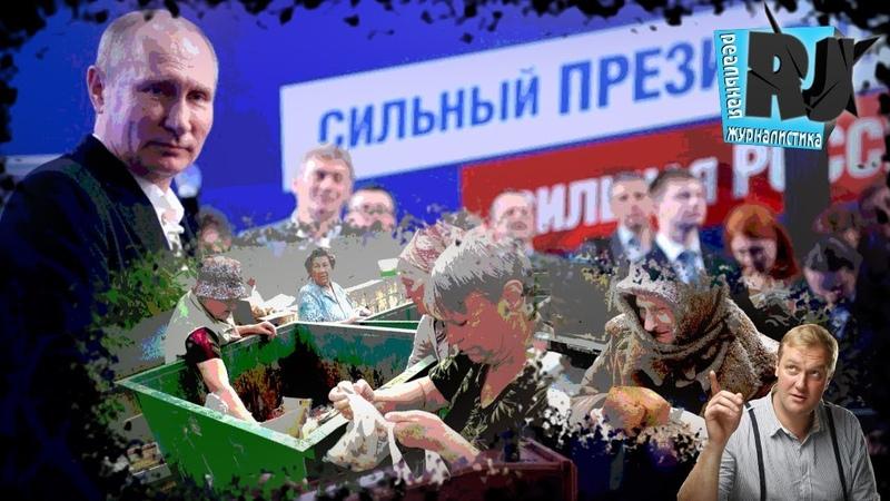 Путинизм как он есть Бедность в России новый рекорд 50% нищих