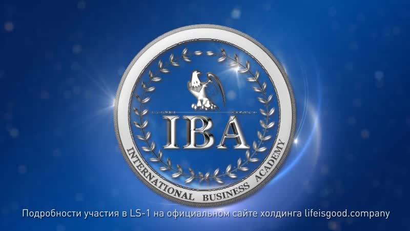 Семинар руководителей Leader Ship - I в Санкт-Петербурге от холдинга Life is Good и академии IBA