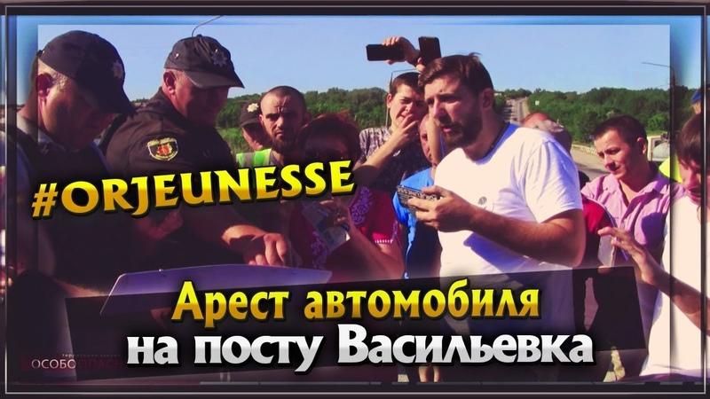ORJEUNESSE. Арест автомобиля на посту Васильевка