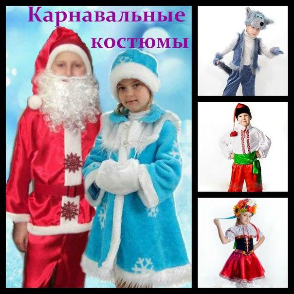 umvd56-265.ru \ украинские карнавальные костюмы продажа