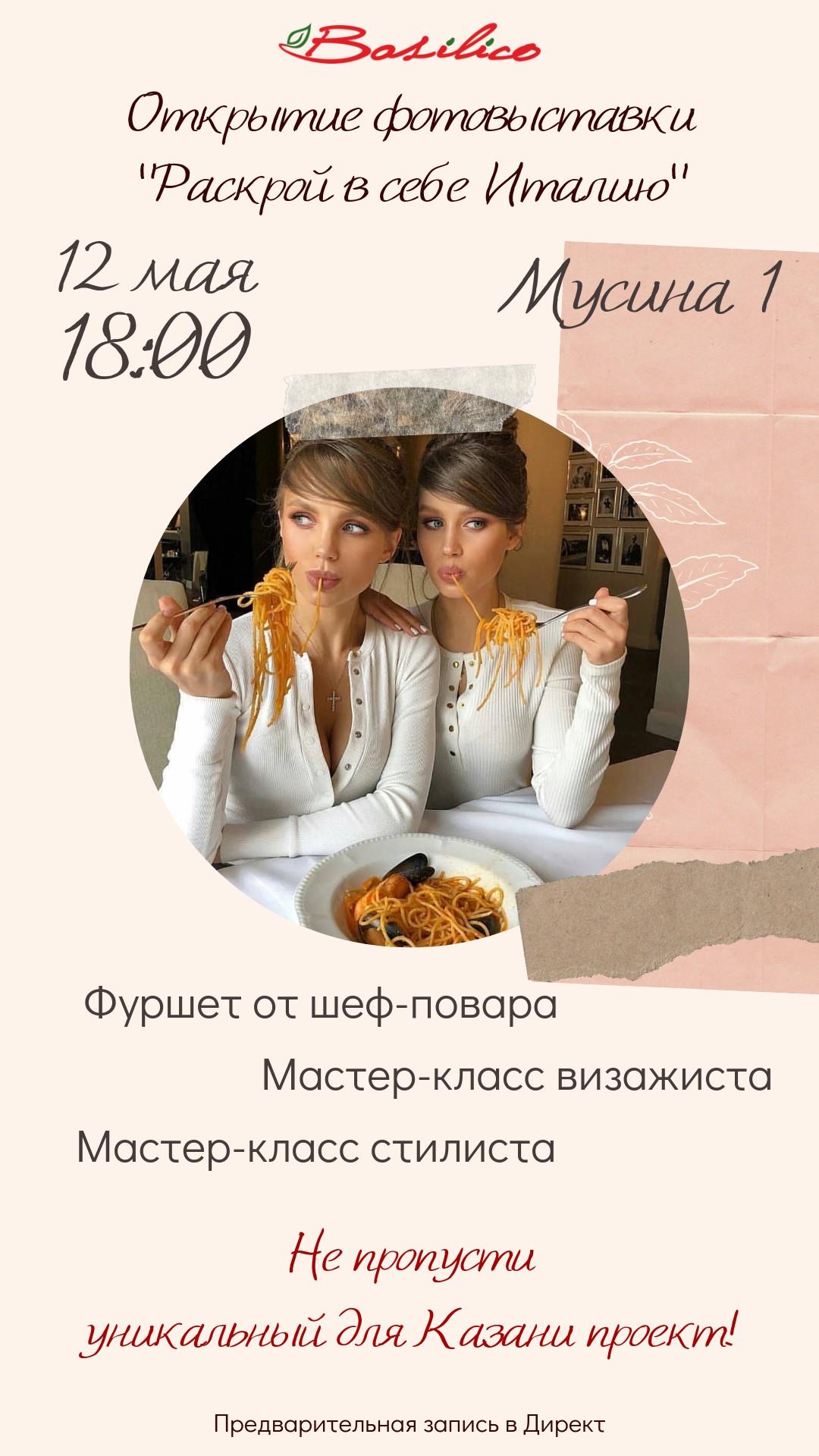 Пиццерия, ресторан «Basilico» - Вконтакте