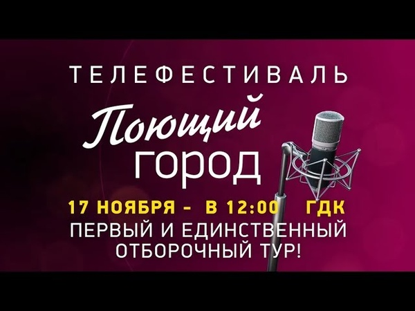 В Бийске стартует 6 сезон телефестиваля Поющий город (Бийское телевидение)