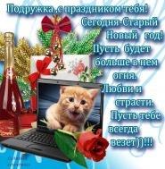 Пролетели эти две недели, Новый год пришел к нам вновь! Пусть же все, что вы хотели, Сбудется! А, главное, любовь  В вашем сердце будет вечно, Пусть же в Старый Новый год Счастье будет бесконечным, И удача вас найдёт!