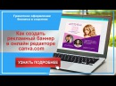 как легко создать рекламный баннер в онлайн редакторе