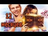 12 месяцев (2013) Смотреть фильм онлайн, романтическая сказка