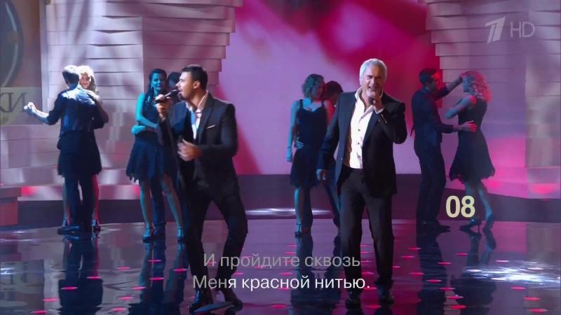 Эмин и Валерий Меладзе Обернитесь Достояние Республики Григорий Лепс 26 09 2015 г