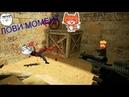 Острые моменты Легендарной игры КС 1 6 от Малого