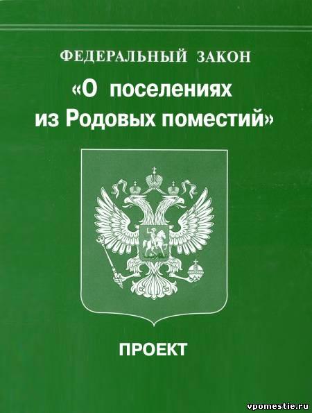 Закон о проживании по месту регистрации 2013