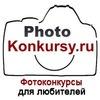 Фотоконкурсы для любителей - photokonkursy.ru