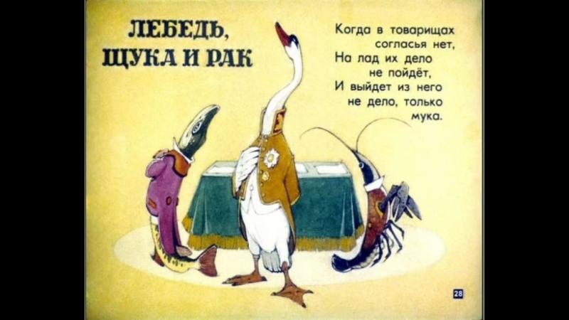 Крылов И.А. Лебедь, Щука и Рак