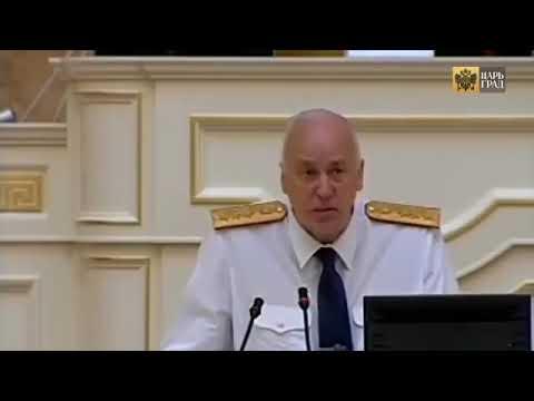Александр Бастрыкин о правовой диверсии в Конституции
