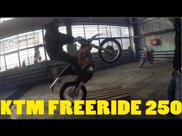 KTM FREERIDE 250 2т. Грамотный обзор. ЭНДУРО МОТОЦИКЛ