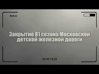 Закрытие 81 сезона Москвской детской железной дороги | #ВнеУрока