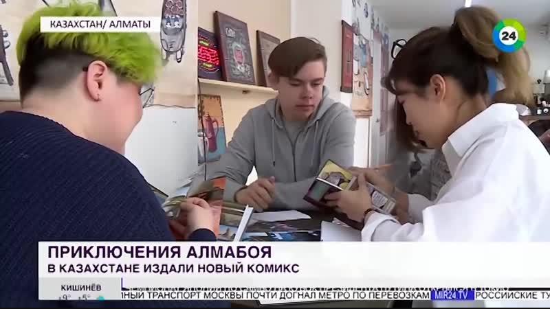 МИР24. Сборник комиксов ПроАлмату