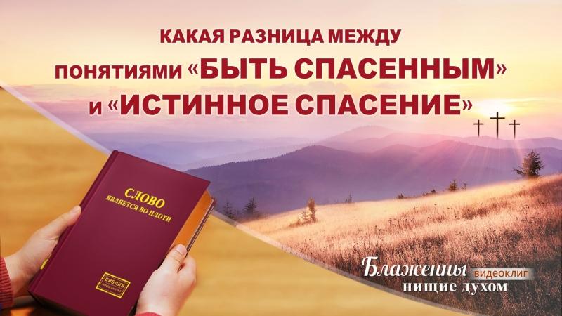 Церковь Всемогущего Бога | Библия Фильм «Блаженны нищие духом» | Какая разница между понятиями «быть спасенным» и «истинное спас