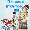 [Почтальон Открыткин] - postcard лотереи;)
