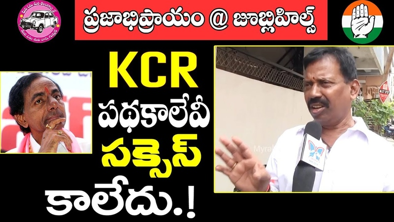Election Survey @Jubilee Hills 6 | Public Talk on local MLA CM KCR | Who Is Next CM of Telangana?